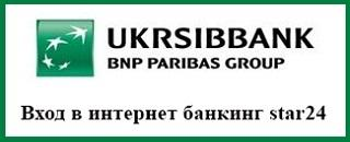 Star24 (Стар 24) от Укрсиббанка (вход в онлайн банкинг)